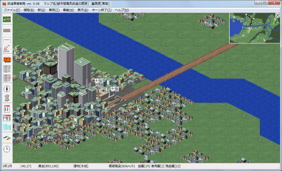 鉄道事業戦略